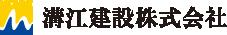 溝江建設株式会社